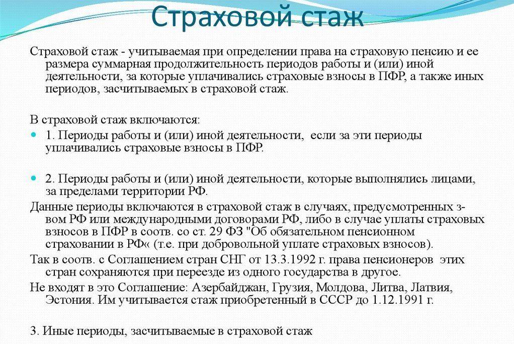 что такое страховой стаж для пенсии в Беларуси