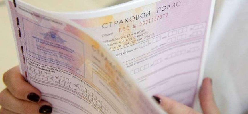Оформление страховки ОСАГО в «Связной Страхование»