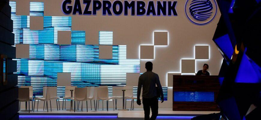 вклады в «Газпромбанке»